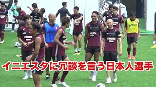 イニエスタに冗談を言うヴィッセル神戸の三田選手。いい光景だ〜。