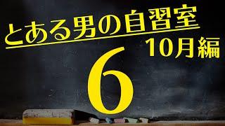 【とある男の10月の自習室6】~22:45まで一緒に勉強しようLIVE ※咳が気になる方はミュート参加お願いします ※次回は10/19(火)の22:00~です