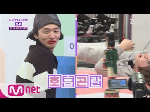 Wanna One Go [5화] ′호흡곤란′ 안 웃기 게임 from 제로베이스 활용백서 171208 EP.10