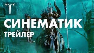 Официальный трейлер (синематик) | LOST ARK в России