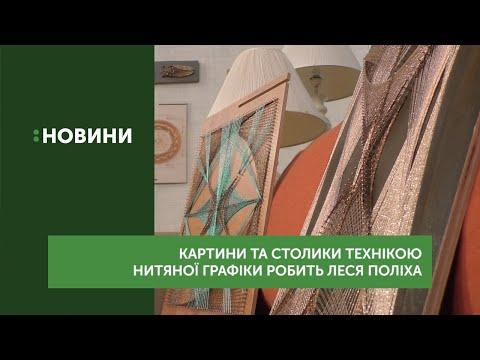 Картини та столики технікою нитяної графіки робить Леся Поліха