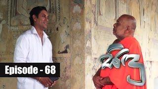 Sidu | Episode 68 09th November 2016 Thumbnail