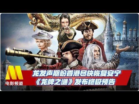 成龙发声期盼香港尽快恢复安宁 《龙牌之谜》发布终极预告【中国电影报道 | 20190815】