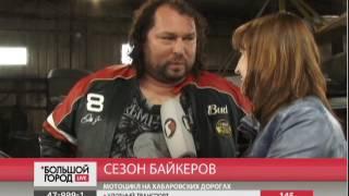 Сезон байкеров. Большой город. live. 27/04/2017. GuberniaTV