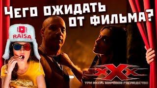 Три икса 3: Мировое господство/ xXx: The Return of Xander Cage. Чего ожидать от фильма.