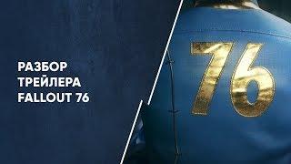 Разбор трейлера Fallout 76 | Теории, догадки, информация