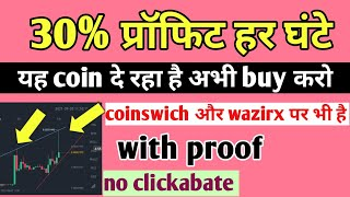 30% pump  cryptocurrency news today   best crypto to buy now   cryptocurrency glm coin