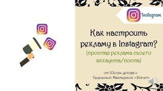как настроить рекламу в Instagram? (простая реклама своего аккаунта/поста)