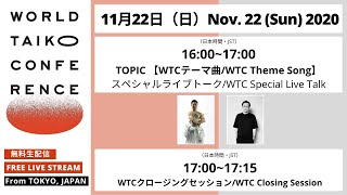 【WTC Special Live Talk /スペシャルライブトーク】WTCテーマ曲/WTC Theme Song - WTC Closing Remarks/WTCクロージングセッション
