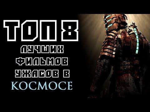 ТОП 8 ЛУЧШИХ ФИЛЬМОВ УЖАСОВ В КОСМОСЕ | КиноСоветник - Видео онлайн