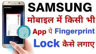 Samsung फ़ोन में FINGER-PRINT LOCK किसी भी Apps को कैसे Set करे ? App lock with Fingerprint. [Hindi]