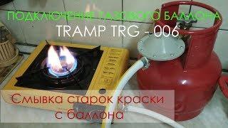 Газовый баллон. подключение газового баллона к плитке TRAMP TRG-006