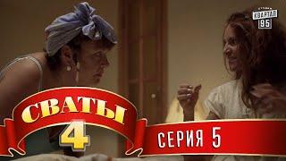 Сваты 4 (4-й сезон, 5-я серия)