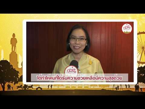 นางสาวชุติมา บุณยประภัศร รัฐมนตรีช่วยว่าการกระทรวงพาณิชย์  เชิญชวนพี่น้องคนไทยเที่ยวงานกาชาด