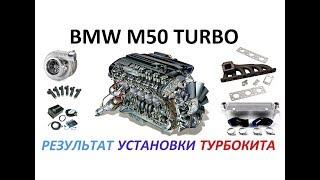 M50Turbo - результат установки турбокита