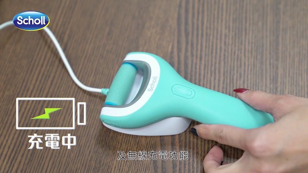 Scholl 爽健 新一代 絲絨柔滑乾濕兩用電動去硬皮機 產品介紹