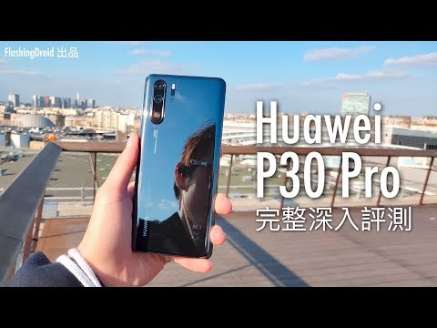 [完整測試] Huawei P30 Pro 深入評測,全方向測試,除了相機還有賣點嗎?FlashingDroid 出品