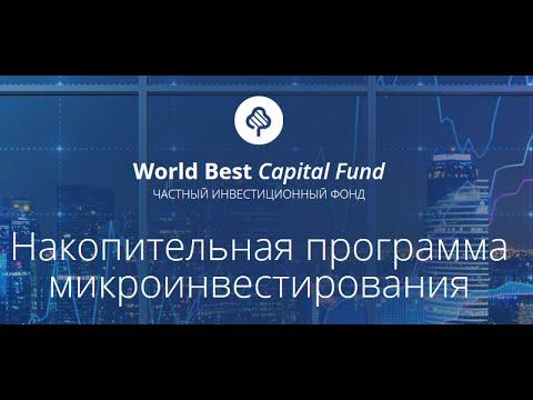 WORLD BEST CAPITAL FUND  пошаговая регистрация, пополнение, оплата мест