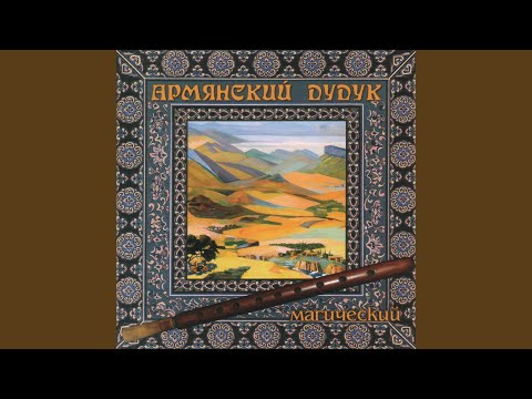 Память Еревана