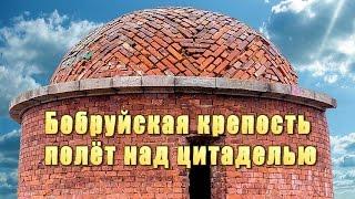 Бобруйская крепость, Беларусь, полёт над цитаделью(Бобруйская крепость, съёмка с квадрокоптера. Бобруйская крепость значимая достопримечательность Беларуси..., 2016-10-05T11:27:01.000Z)