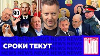 Редакция News дип ностальгия скопинский маньяк список миллиардерок