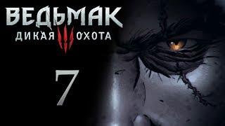Ведьмак 3 прохождение игры на русском - Продолжаем по вопросам [#7]