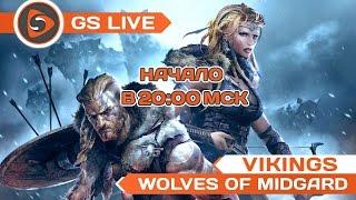 Vikings: Wolves of Midgard. Стрим GS LIVE