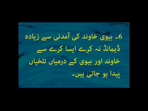 Islamic Quotes For Husband and Wife-Urdu | Good wife quotes ...