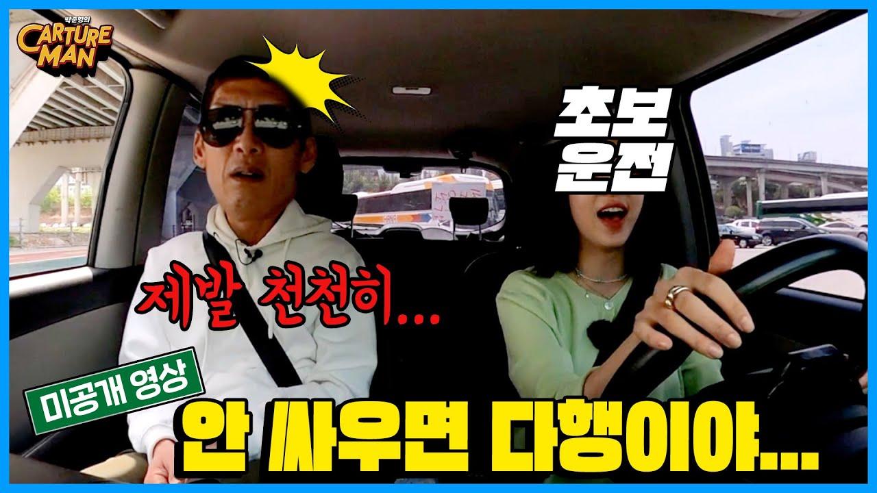 [최초공개] 초보운전 그녀(?)와 쭈니형의 드라이빙 에피소드!!! (미공개 예능영상입니다^^)