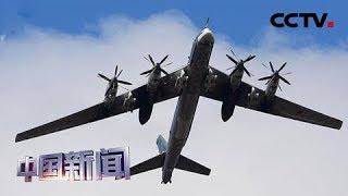[中国新闻] 挪威战机对俄罗斯远程轰炸机进行伴飞 | CCTV中文国际