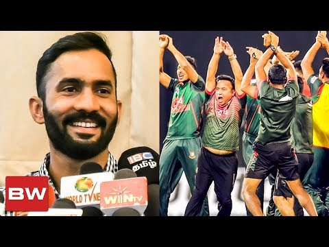 Nagin Dance Dinesh Karthik's Funny Reply | India Vs Bangladesh T20 finals