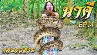 เจ้าแม่นาคี โดนลงโทษ เยี่ยงสัตว์!!! ละครนาคี 2019 EP.4 | พี่เฟิร์น 108Life