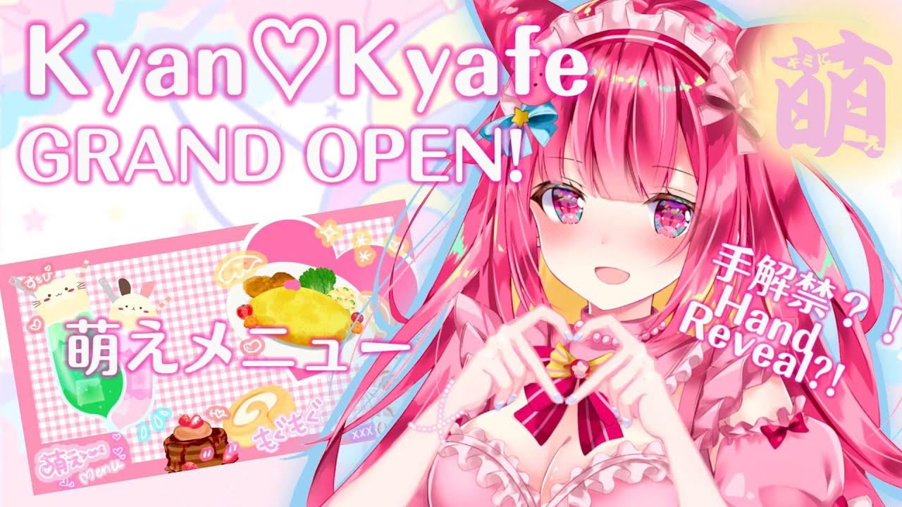 [Kyan Kyafe Grand Open!] きゃんきゃふぇ〜開店!お帰りなさいませ!♡  Welcome Home My Lords & Ladies! Virtual Maid Cafe 🍭