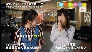 HBCの新人アナ・森田絹子がやってきた!初めての後輩に先輩風吹かせ...