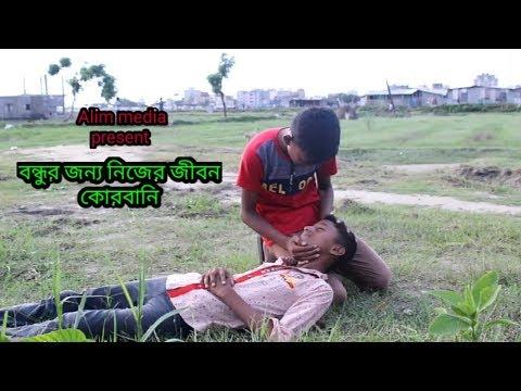 """#Friends "" Bangla New Short Flim 2019 Full HD. #Alim_Media_Center"