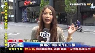 【TVBS】倒數1天!陸火鍋「海底撈」登台 員工忙清潔