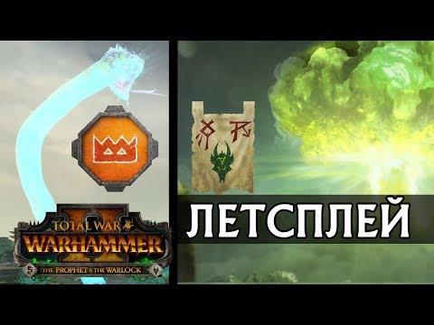 Икит Клешня (Коготь) Летс Плей Total War: WARHAMMER 2 - The Prophet & The Warlock (на русском)