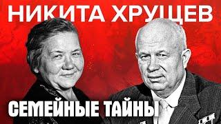 Семейные тайны Никиты Хрущева
