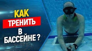 Как тренировать задержку дыхания в бассейне ? Фридайвинг и подводная охота. Тренируемся в бассейне.