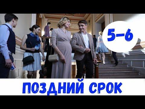 ПОЗДНИЙ СРОК 5 СЕРИЯ (сериал, 2020) Первый канал Анонс и Дата