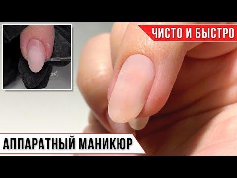 Чистый и быстрый аппаратный маникюр по мокрому ✅Скоростная техника аппаратного маникюра ✅ Видео урок