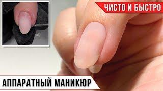 Чистый и быстрый аппаратный маникюр по мокрому Скоростная техника аппаратного маникюра Видео урок