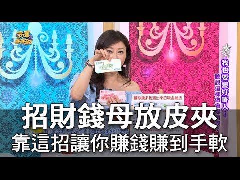 【精華版】招財錢母放皮夾 靠這招讓你賺錢賺到手軟
