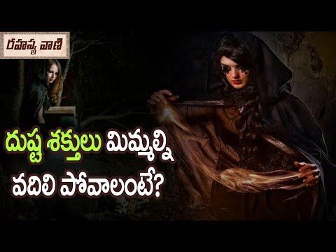 How to Get rid of Bad Spirits Insid You - Rahasyavaani