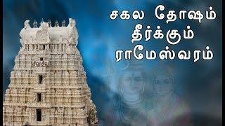 சகல தோஷங்கள் தீர்க்கும் ராமேஸ்வரம்  Rameswaram