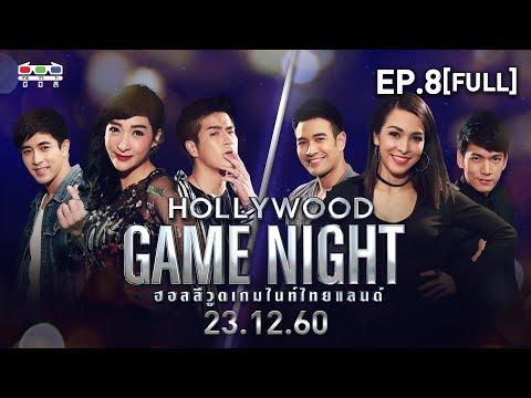 HOLLYWOOD GAME NIGHT THAILAND | EP.8[FULL] เกี๊ยก,อาเล็ก,เฟี้ยวฟ้าวVSเฟิร์ส,เกรท,ซาร่า | 23 ธ.ค. 60