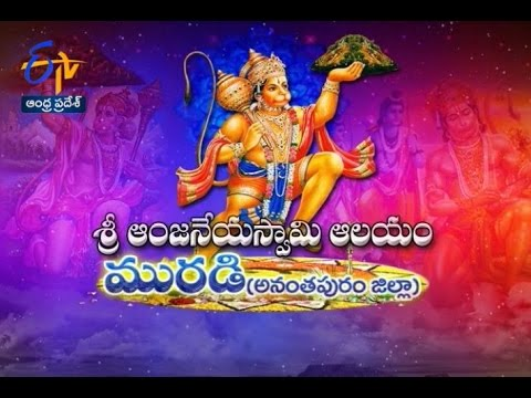 Teerthayatra - Sri Anjaneya Swami Temple, Muridi - 19th April 2016 - తీర్థయాత్ర – Full Episode