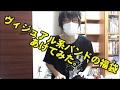 【2017】ヴィジュアル系バンドの福袋あけてみた【おでん商会】