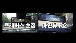 쵸단순 비교 / 트래버스 순정 룸미러 VS 파인뷰 룸미…