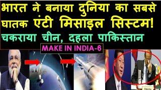 मोदी के मेक इन इंडिया से भारत में बना सबसे घातक सुरक्षा कवच, DRDO made advanced Anti Missile System